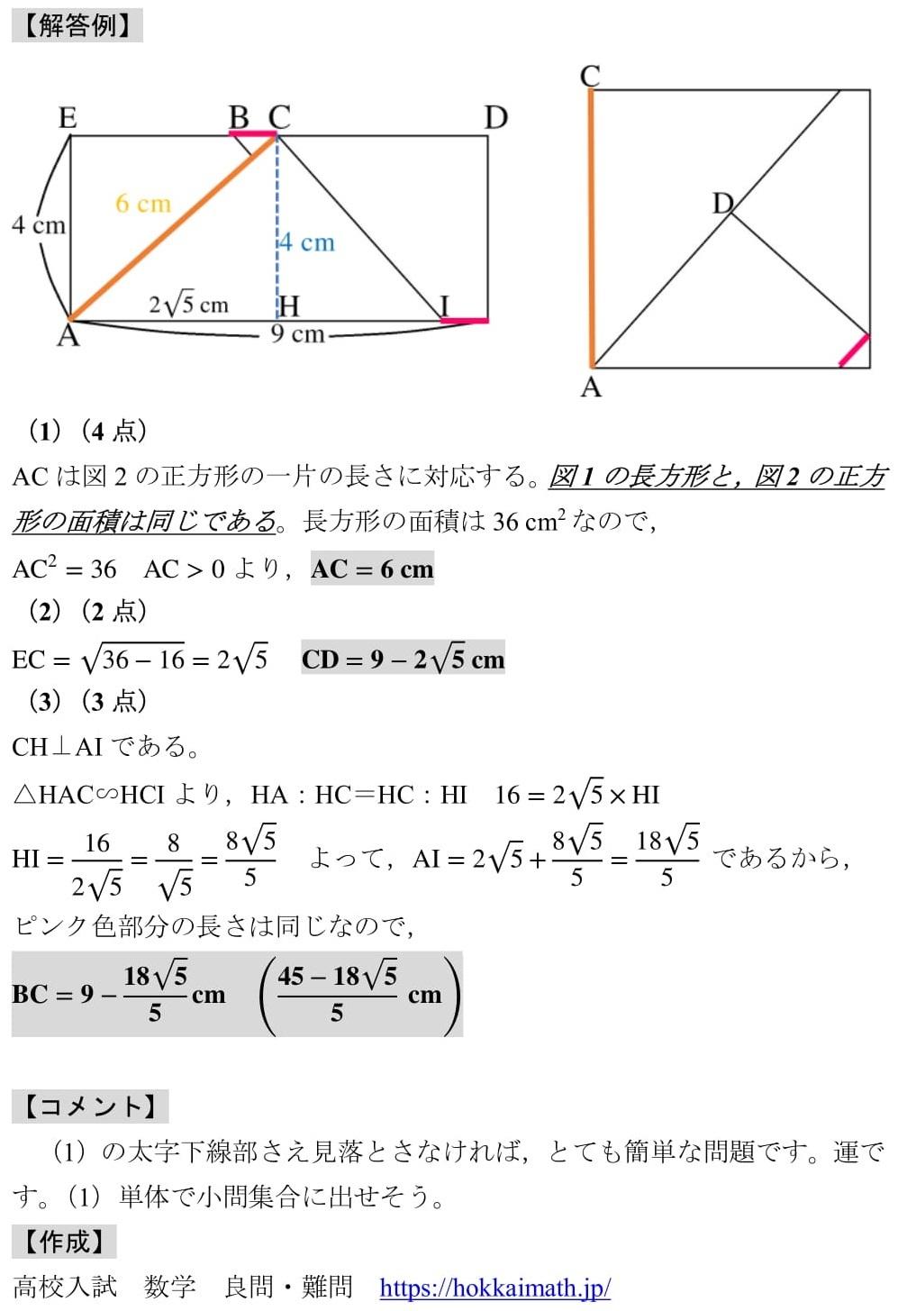 1998 筑駒 高校入試 平面図形 解答 解説