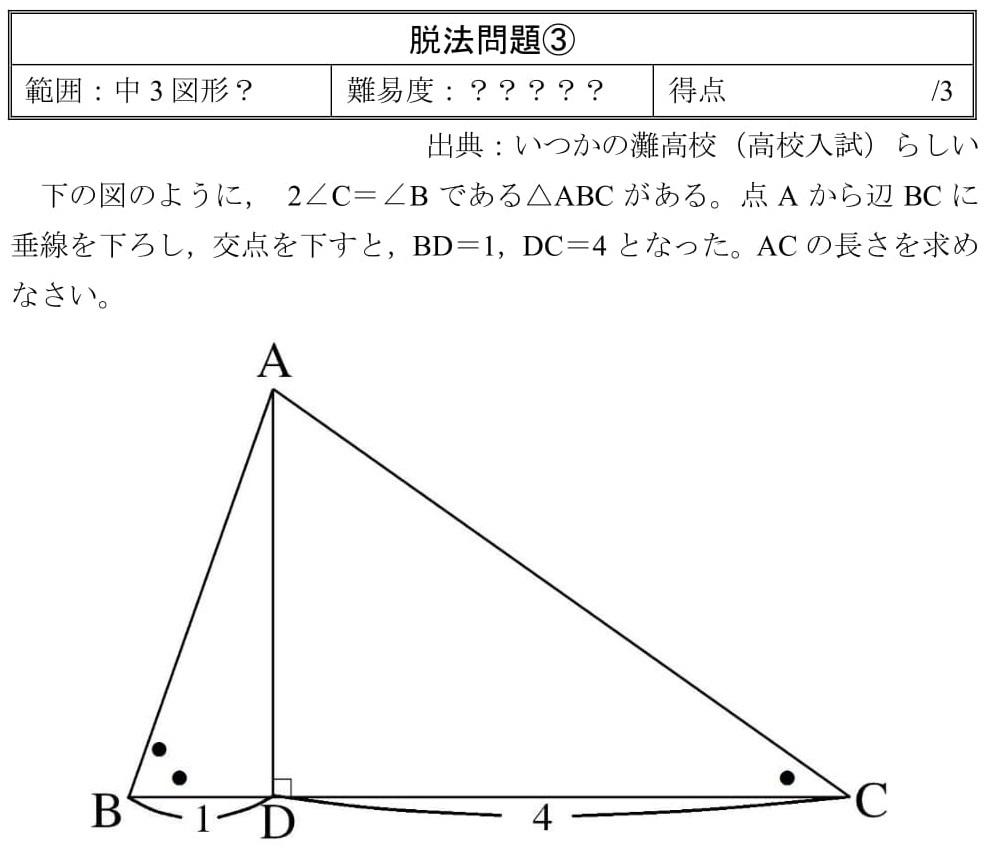 中学数学 高校数学 裏技 平面図形