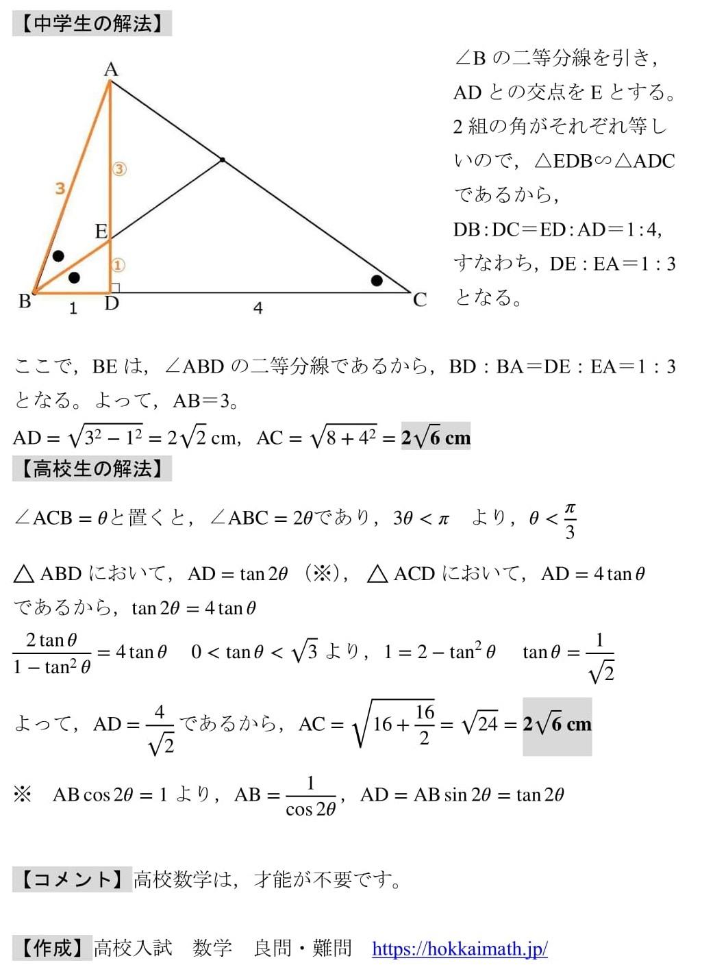 中学数学 三角関数