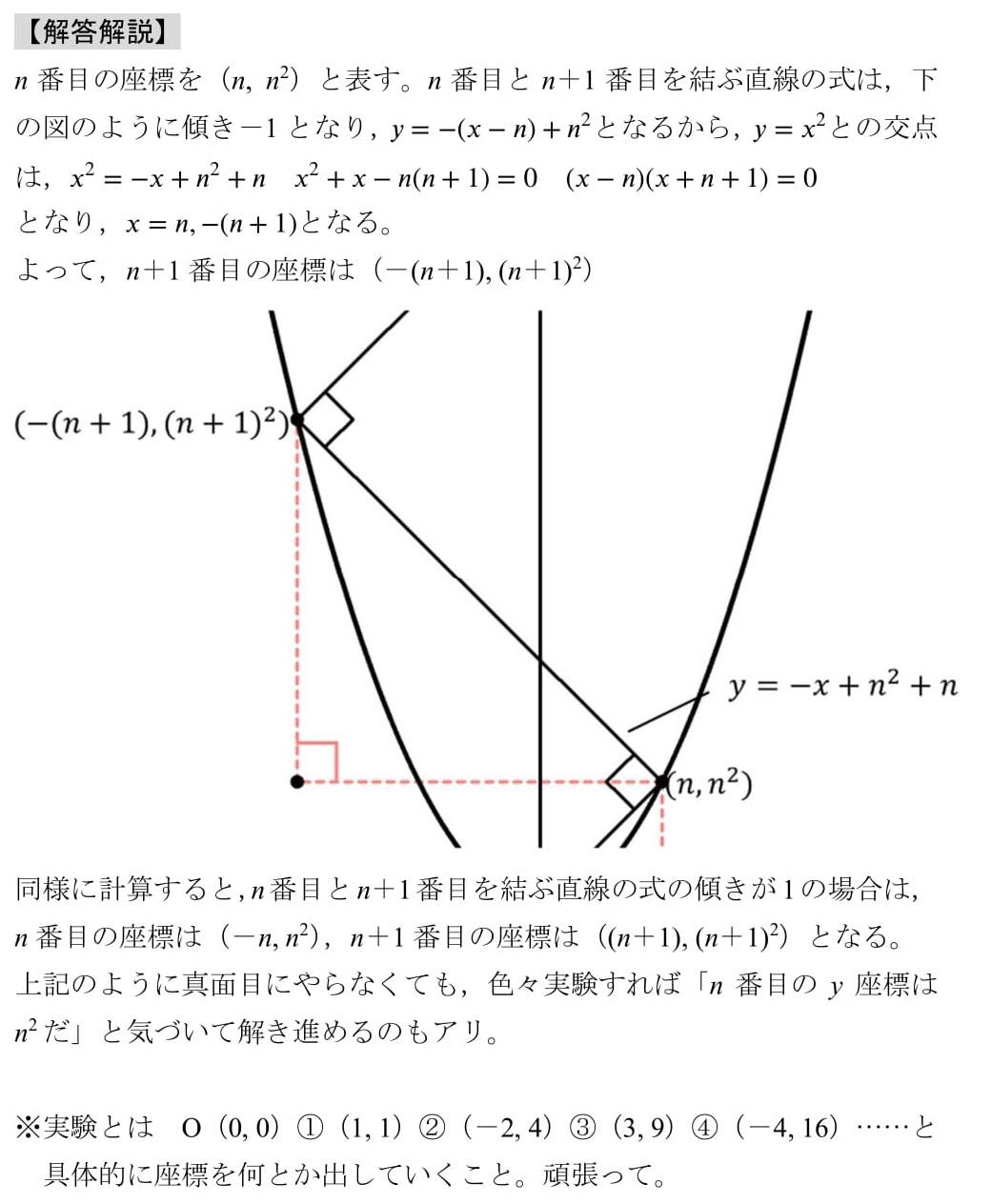 2011 筑駒 高校入試 関数 規則性 解答 解説