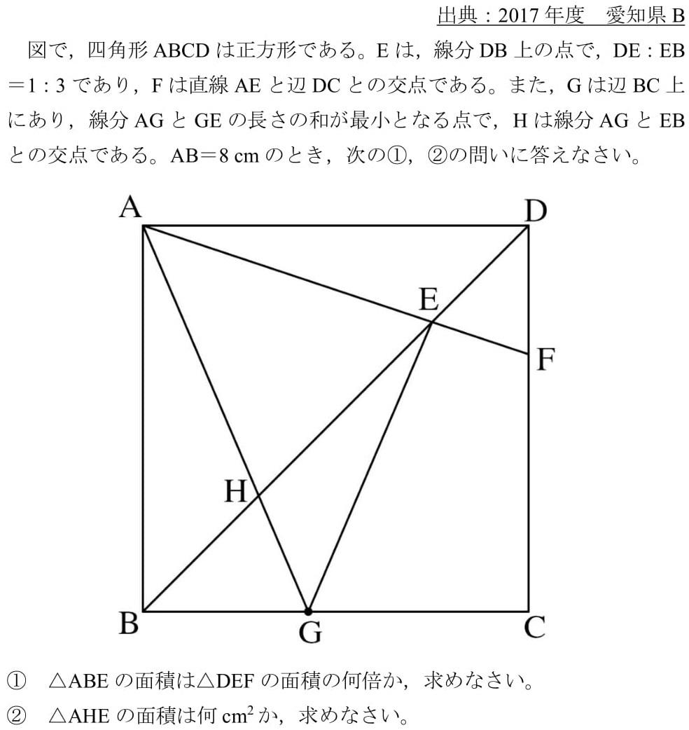 2017 愛知県 高校入試 過去問 数学 平面図形