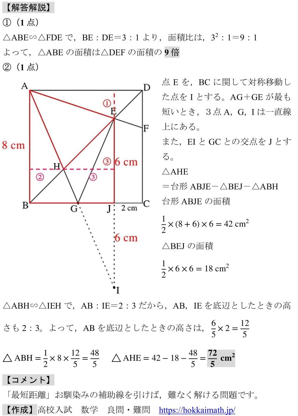 2017 愛知県 高校入試 過去問 数学 平面図形 解答 解説
