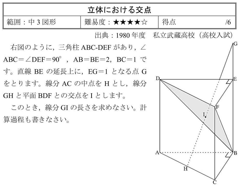 1980年 武蔵高校 空間図形 難問