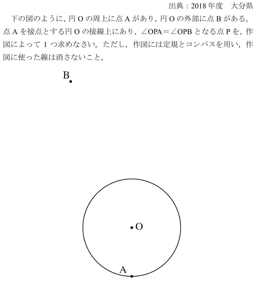 2018 大分県 高校入試 数学 作図 超難問
