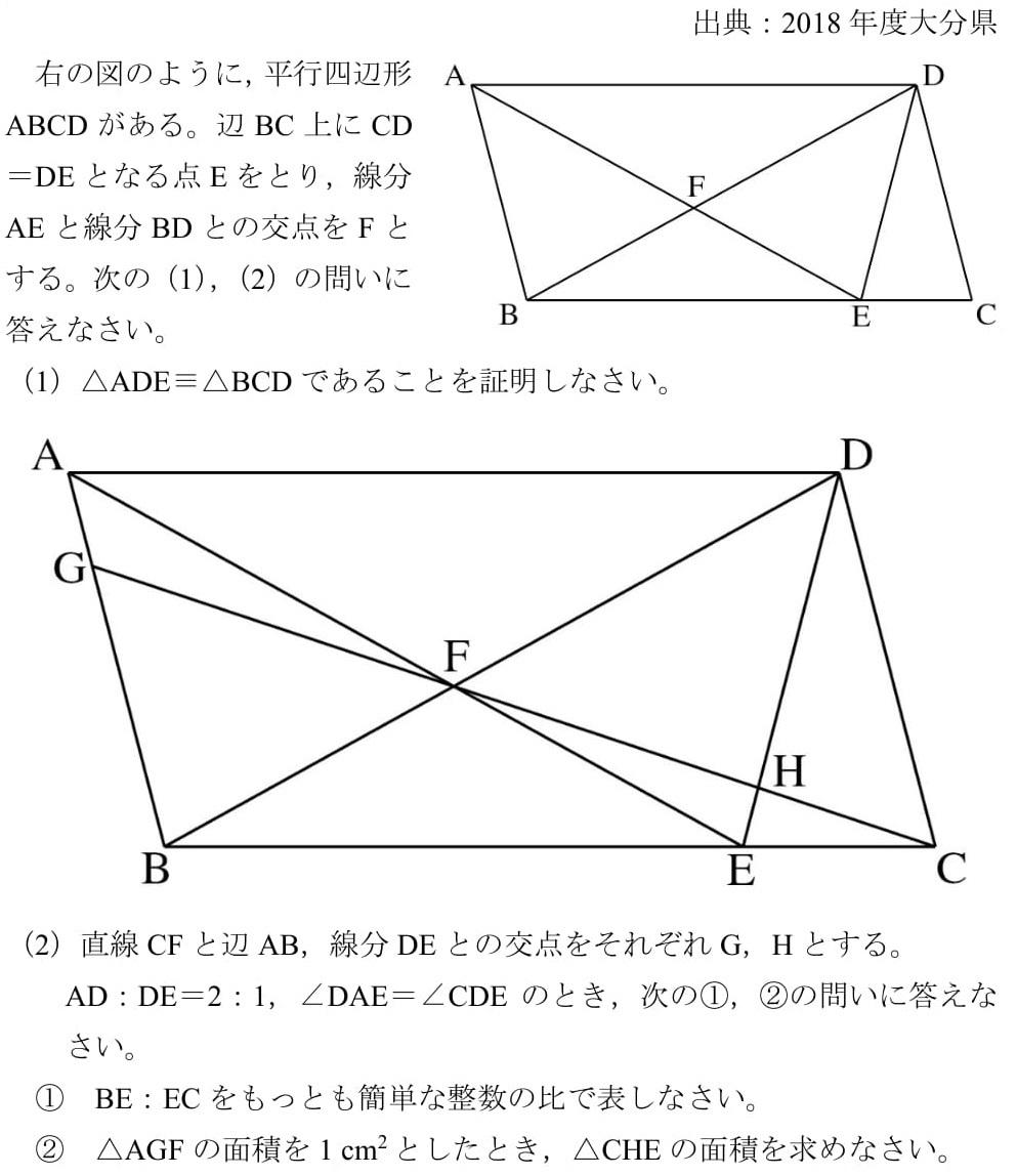 2018 大分県 高校入試 数学 大問6