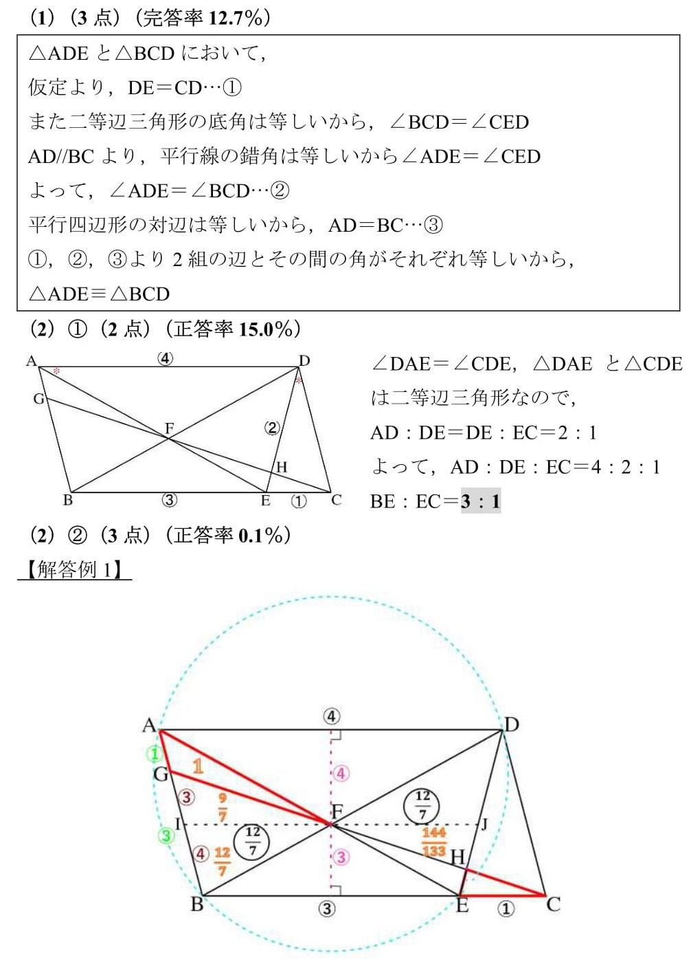 高校入試 数学 平面図形 難問 大分県 2018 解答 解説
