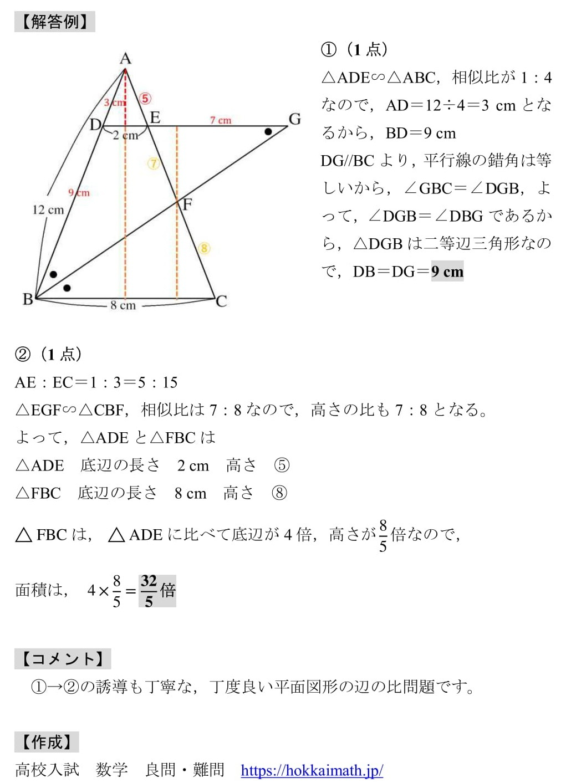 2018 愛知県 高校入試 数学 B 解答 解説