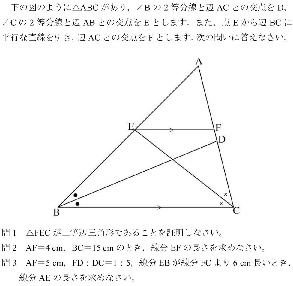 2等分線難問