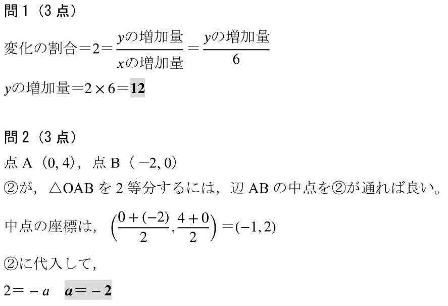 saishotoseki-3.jpg