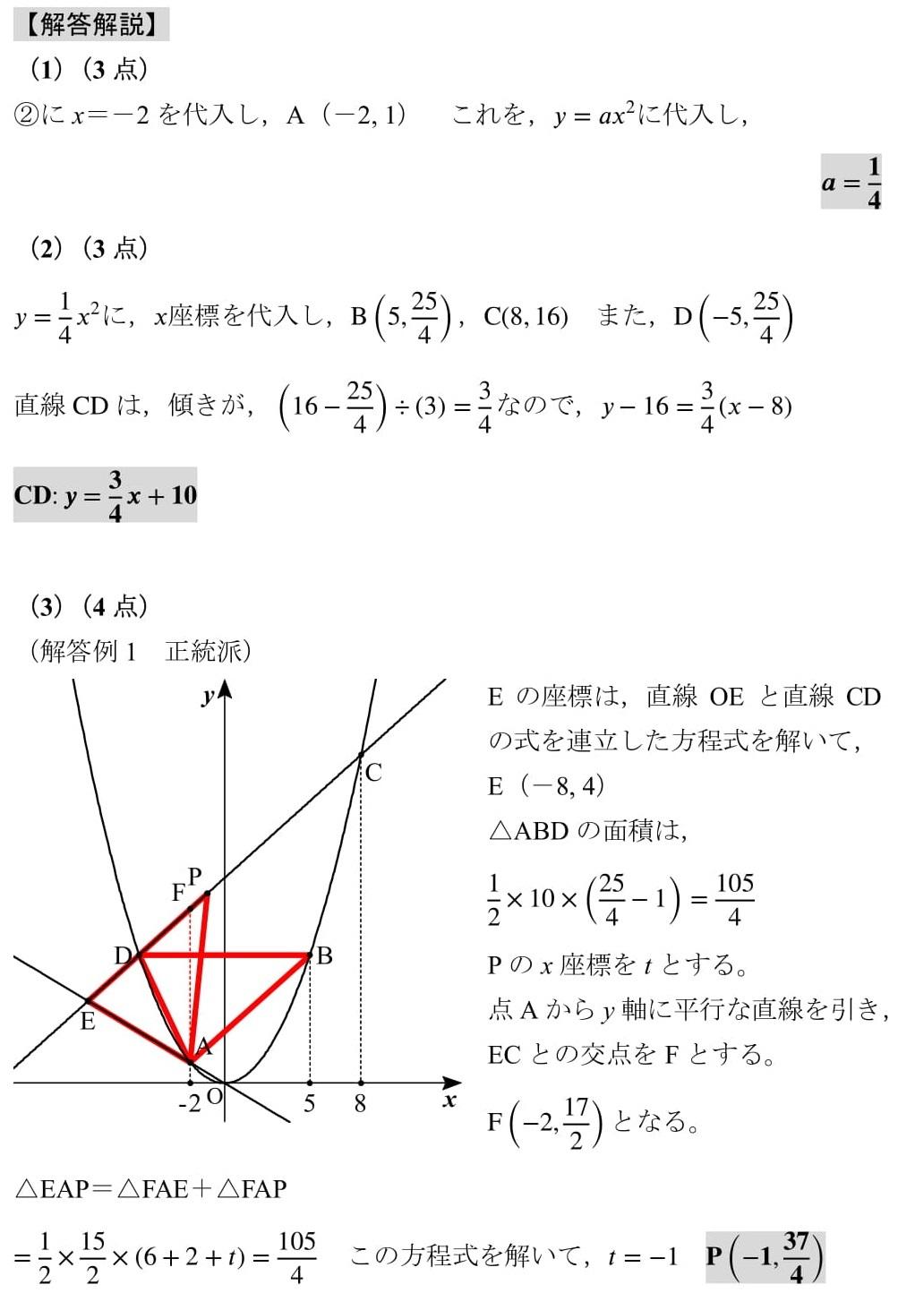 2018 熊本県 高校入試 大問5 関数 解答 解説