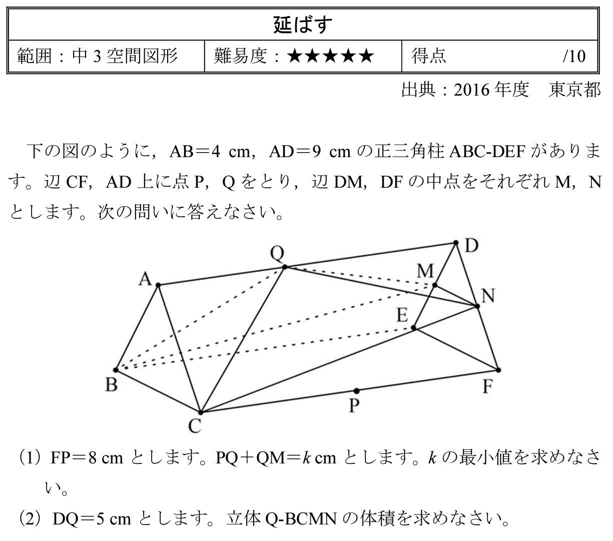 tokyo20161.jpg