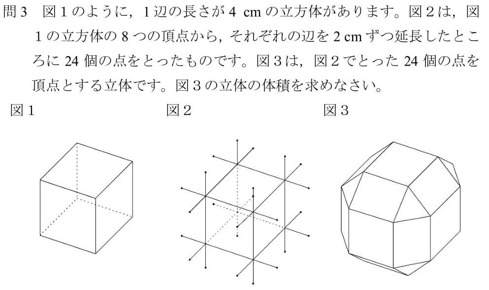 高校入試 図形 パズル 北海道