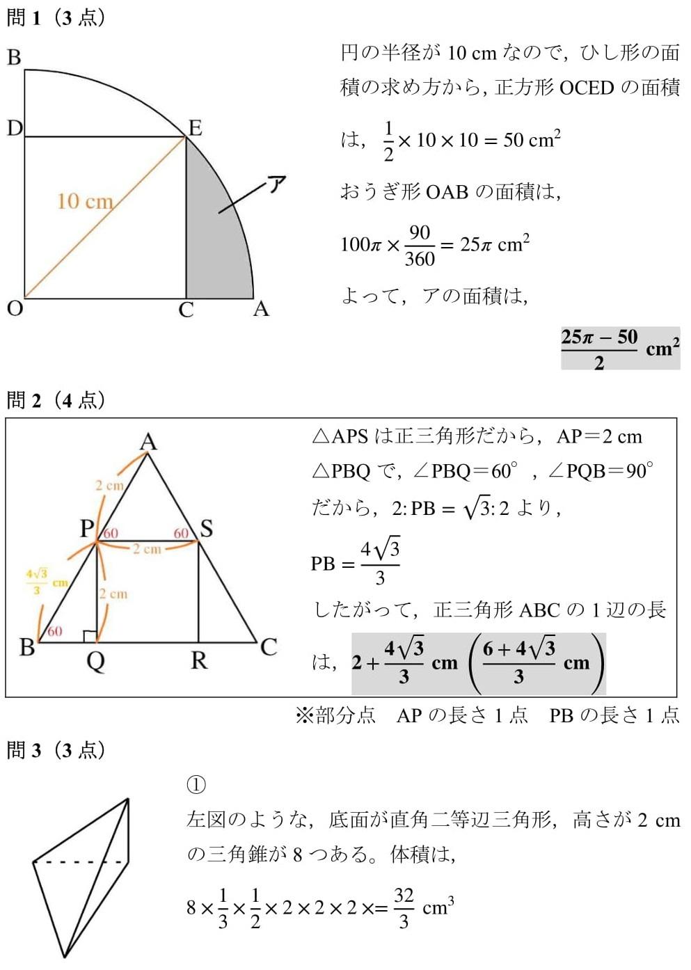 2011 北海道 高校入試 数学 解説 大問6