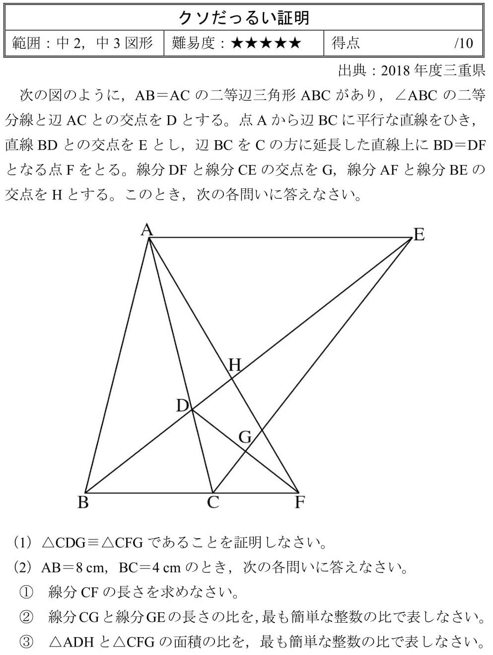 2018 三重 高校入試 数学 大問5 証明
