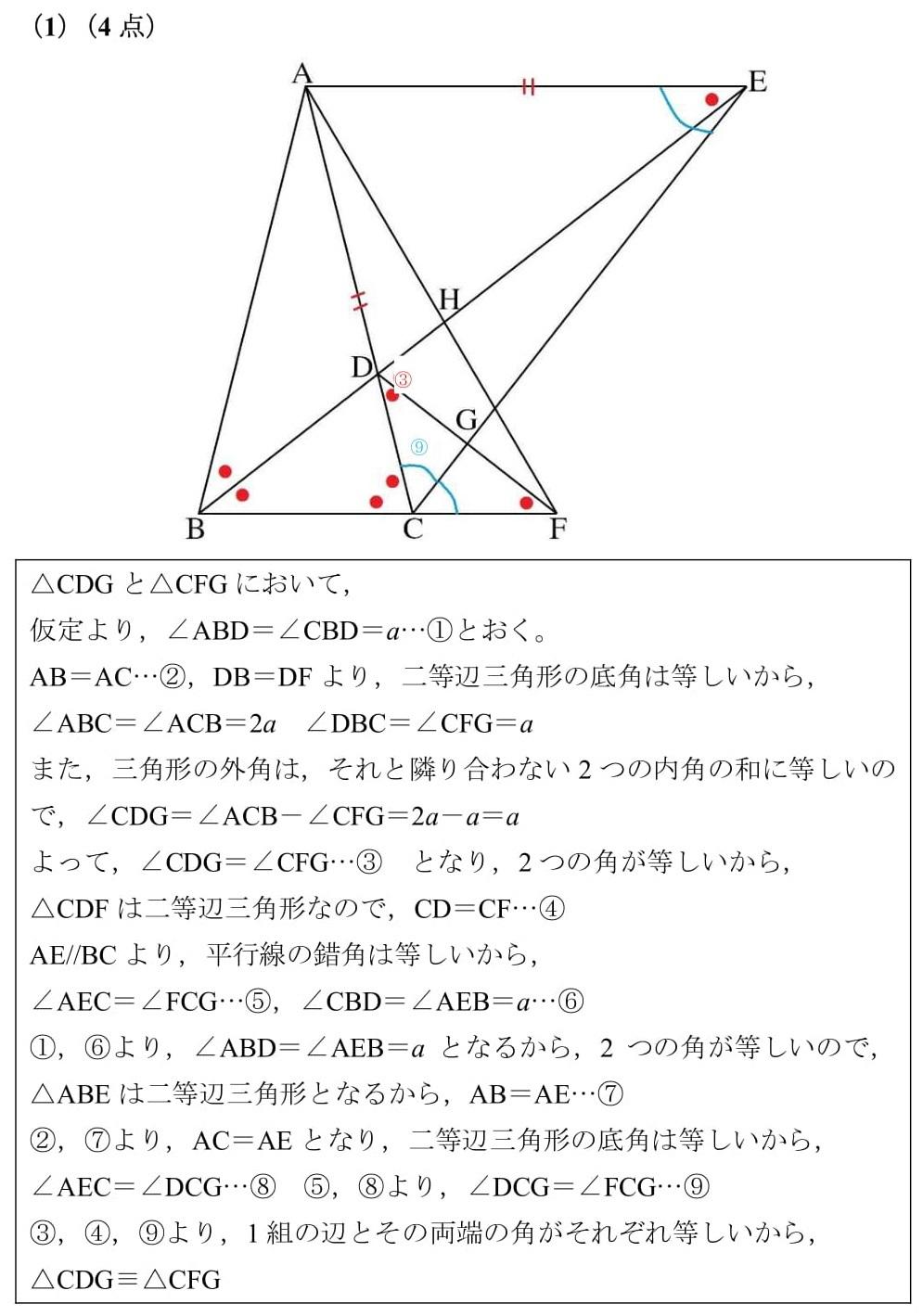 2018 三重県 高校入試 数学 解答 解説