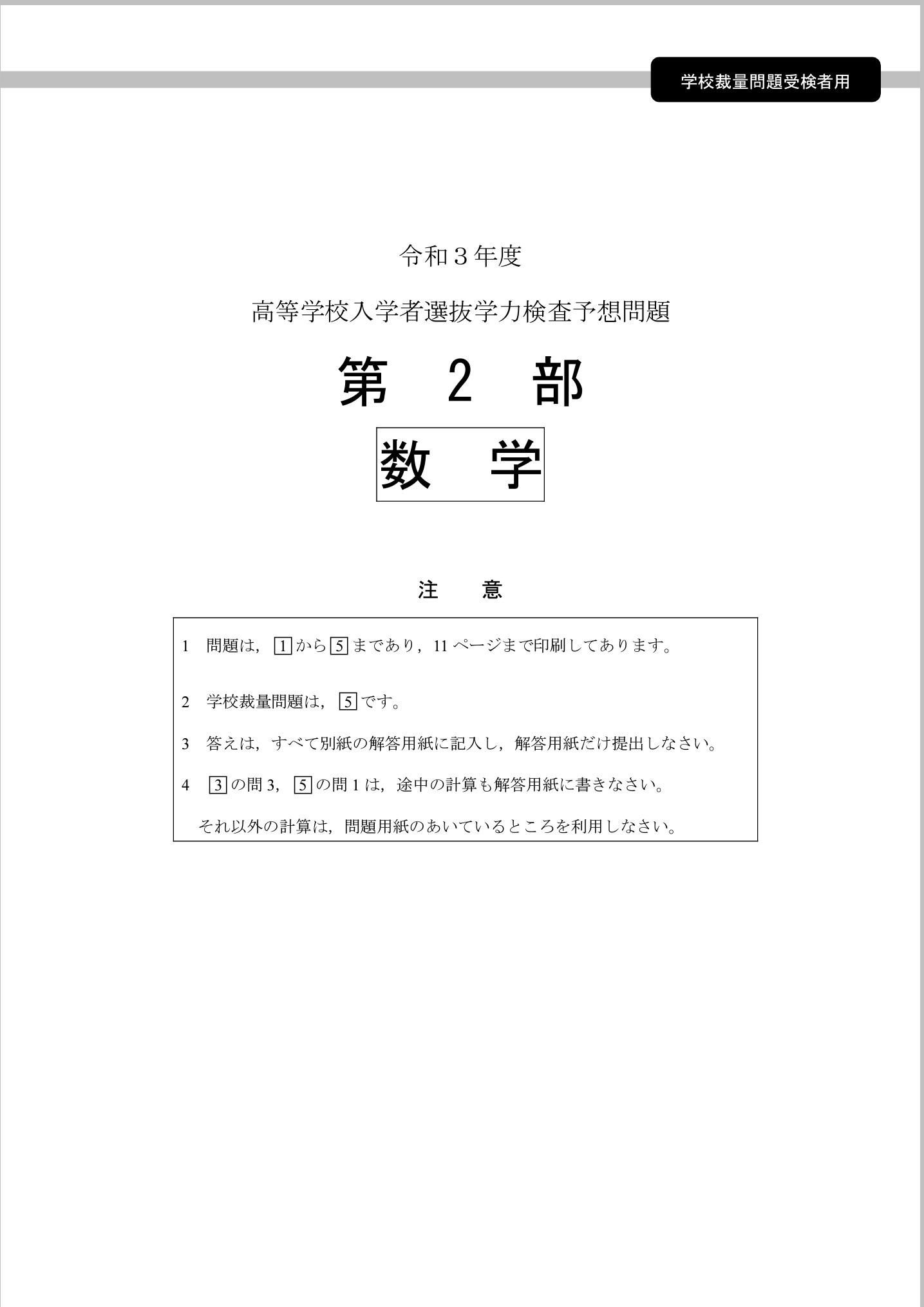 北海道 高校入試 予想問題 表紙