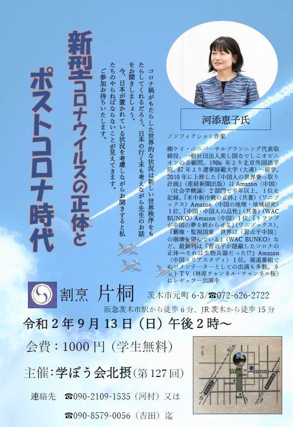 9月川添恵子先生2