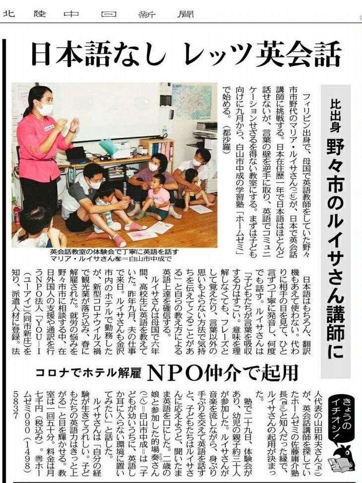 ホームゼミキッズイングリッシュ_体験会_新聞