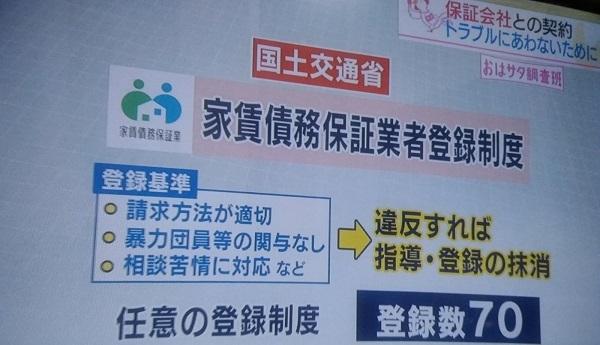 保証会社の登録制度