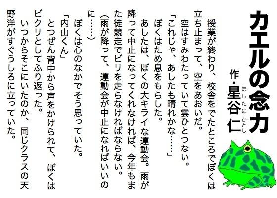 01カエルの念力