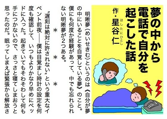 01夢から電話SS01
