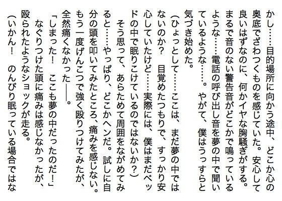 04夢から電話SS04