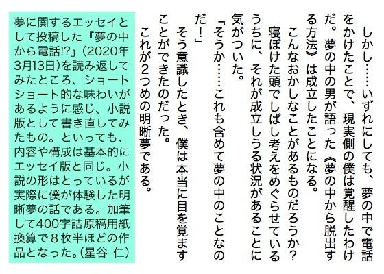 09夢から電話SS09