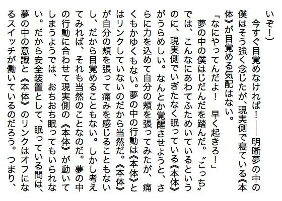 05夢から電話SS05