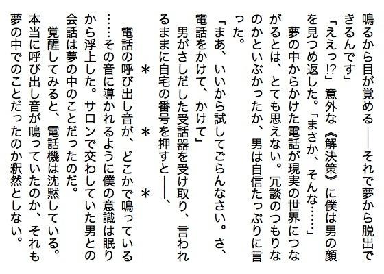 08夢から電話SS08