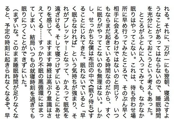 02夢から電話SS02