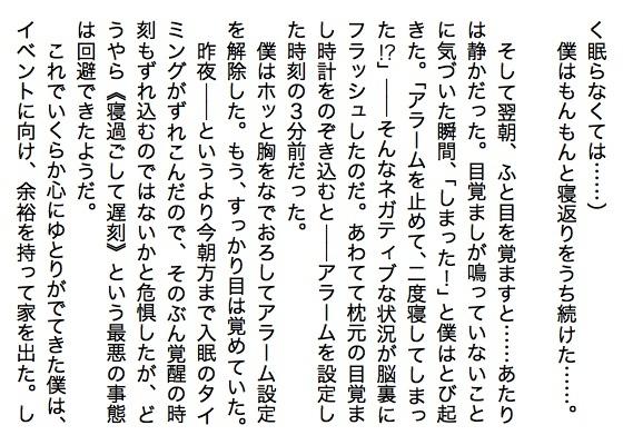03夢から電話SS03