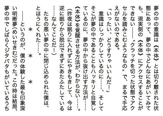 06夢から電話SS06