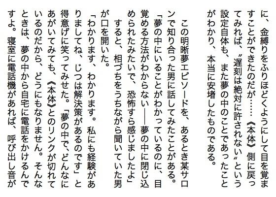 07夢から電話SS07
