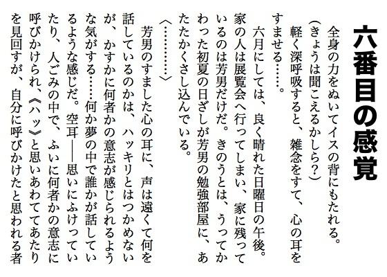01六番目の感覚