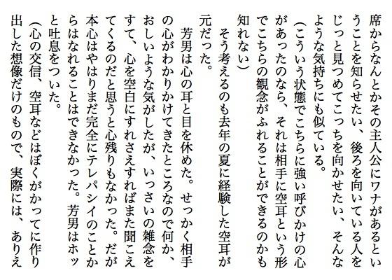 04六番目の感覚