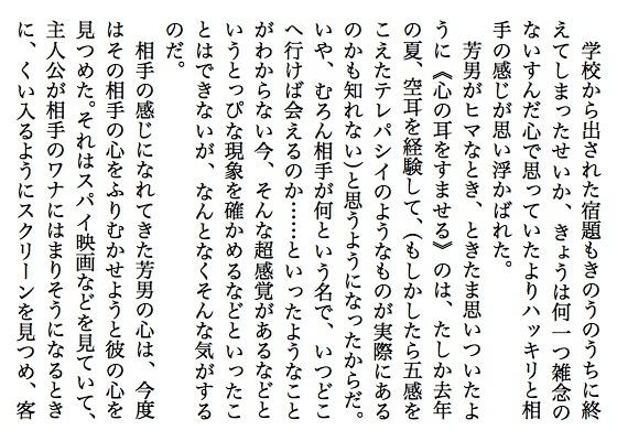 03六番目の感覚