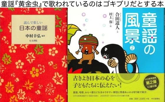 04黄金虫ゴキブリ説本A