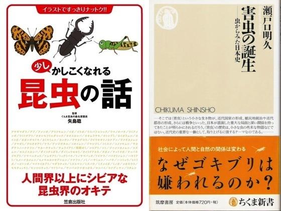 05黄金虫ゴキブリ説本B