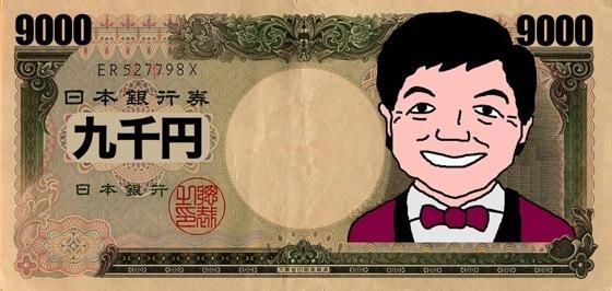 01九千円札