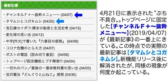 01最新記事不具合0421