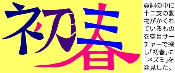 10ネズミ@初春