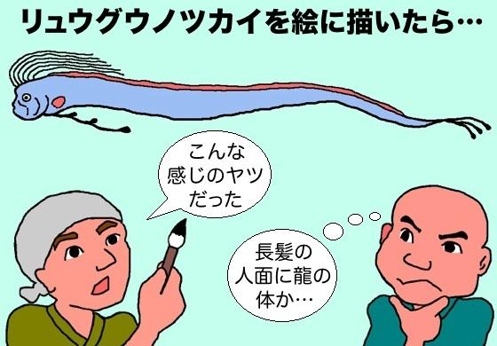 02龍宮の使い