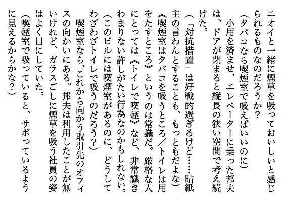 04トイレ煙草4