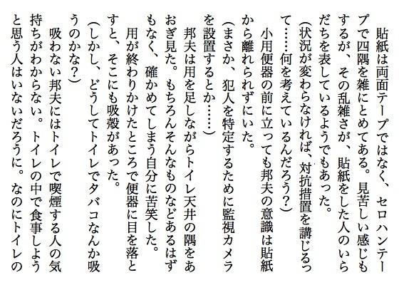03トイレ煙草3改