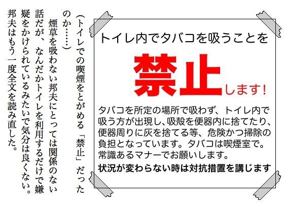 02トイレ煙草2改