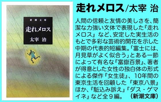 01走れメロス