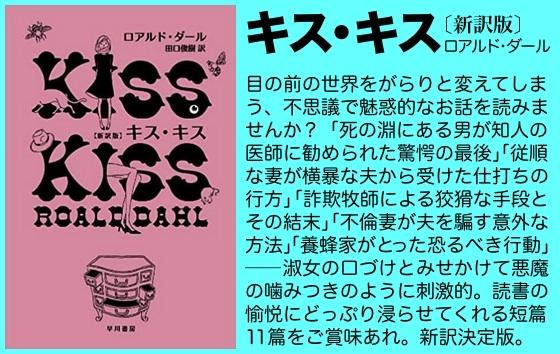 01ダールKissKiss