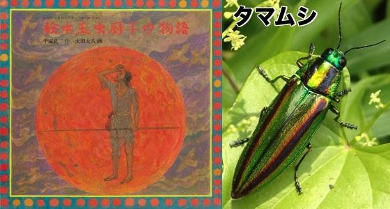 01玉虫厨子の物語