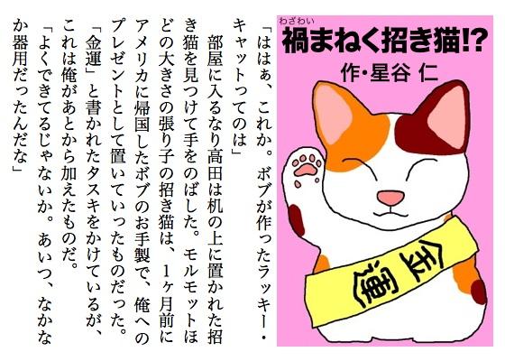 01禍招き猫A