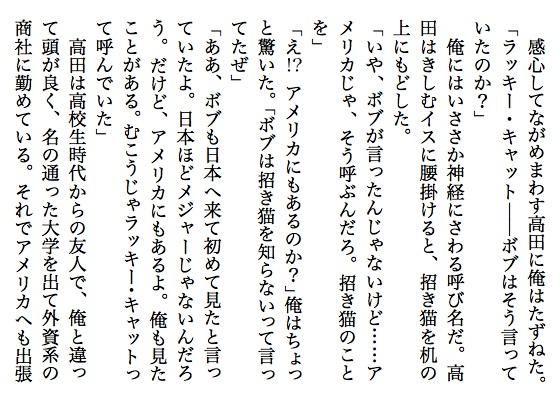 02禍招き猫B